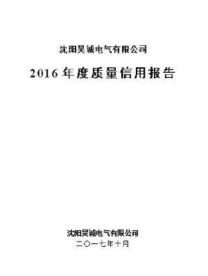 2016年度质量信用报告
